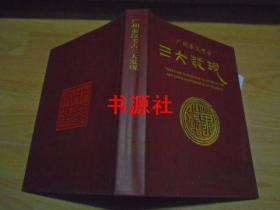 广州秦汉考古三大发现