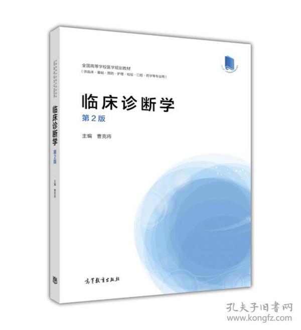 临床诊断学(第2版)