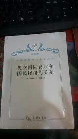 汉译世界学术名著丛书·孤立国同农业和国民经济的关系