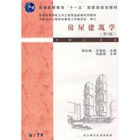 房屋建筑学 李必瑜 王雪松 第3版 9787562926542 武汉理工大学出版社