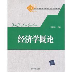 经济学概论(21世纪经济管理专业应用型本科系列教材)