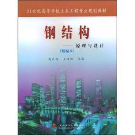 钢结构——原理与设计(精编本) 刘声扬 武汉理工大学出版