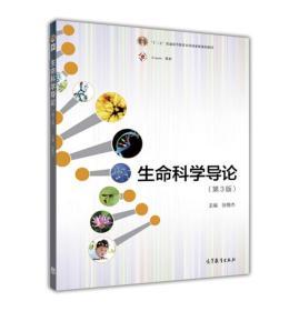 生命科学导论(第3版)