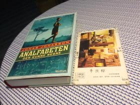 丹麦文原版 Analfabeten der Kunne Regne 【存于溪木素年书店】