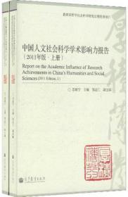 中国人文社会科学学术影响力报告(2011年版)(套装共2册)