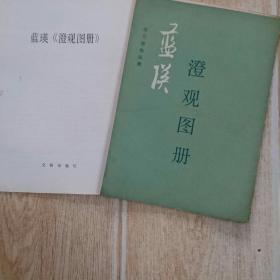蓝瑛澄观图册(全12页+1本说明)