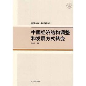 中国经济结构调整和发展方式转变