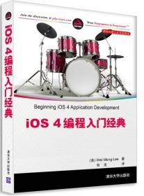 iOS 4编程入门经典 (美)李伟梦  9787302275732 清华大学出版社
