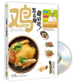 大厨教你鸡怎么做最好吃!
