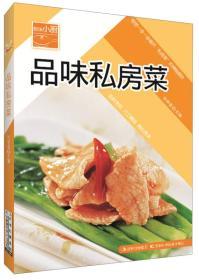 原味小厨:品味私房菜