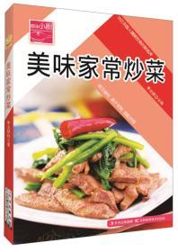 原味小厨:美味家常炒菜