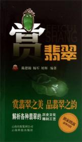 【正版】赏翡翠 陈德锦,杨军,展辉编著