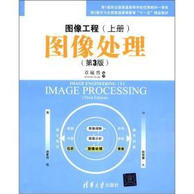 当天发货,秒回复咨询 二手正版二手  图像工程(上册)——图像处理(第3版) 如图片不符的请以标题和isbn为准。