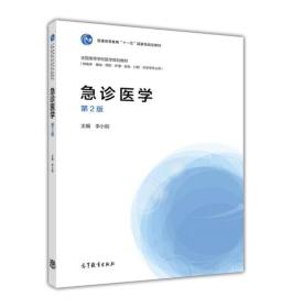 急诊医学(第2版)
