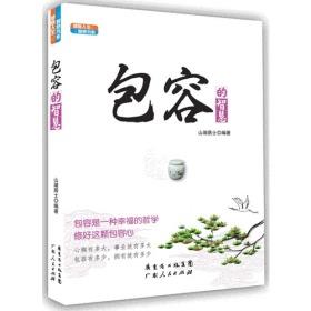 每天学点佛学智慧.包容的智慧 山湖居士著二手 广东人民出版社 97