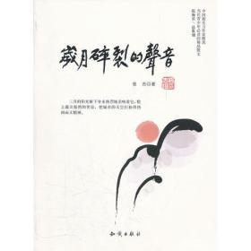 中国新实力作家精选-岁月碎裂的声音