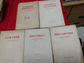 评苏共中央的公开信(二、四、六、八、九评)关于斯大林问题等  五本合售
