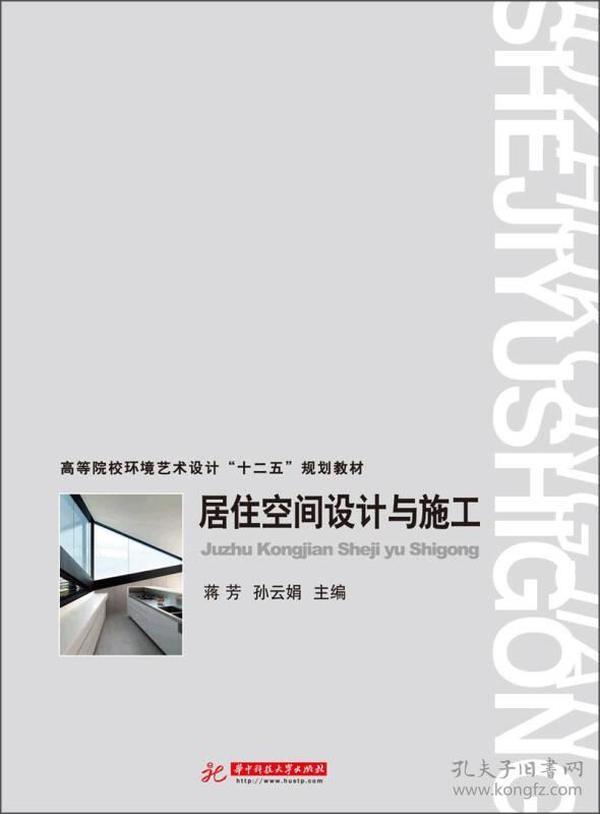 """居住空间设计与施工/高等院校环境艺术设计""""十二五""""规划教材"""