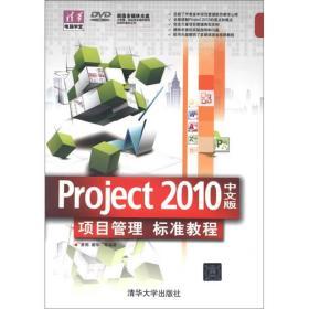 清华电脑学堂:Project 2010中文版·项目管理标准教程