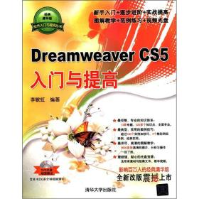 软件入门与提高丛书:Dreamweaver CS5入门与提高(经典清华版)