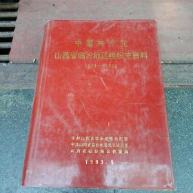 中国共产党山西省临汾地区组织史资料(1924-1987),1993.5