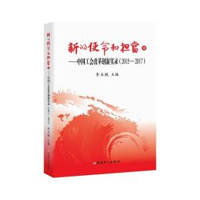新的使命和担当Ⅱ——中国工会改革创新实录(2015-2017)