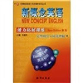 新概念英语能力拓展训练 完型填空 阅读理解1 第一册 同步辅导练习册 知识出版社 新概念英语同步阅读完形填空 新概念英语成人版