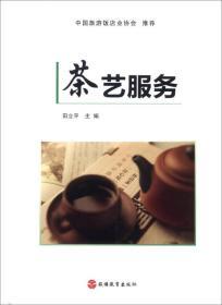 茶艺服务-(含光盘下载) 田立平 9787563727698