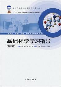 基础化学学习指导(第3版)