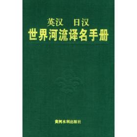 英汉日汉世界河流译名手册