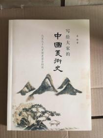 写给大家的中国美术史 :九至九十九岁读者适合阅读 sng1下2\上2