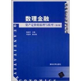 数理金融:资产定价的原理与模型(第2版)