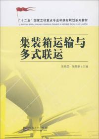集装箱运输与多式联运 朱艳茹 东南大学出版社 9787564145057