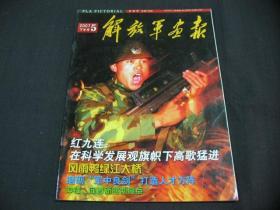 解放军画报(2007年 下半月 5)