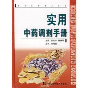 实用中药调剂手册(正版)