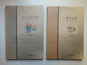 人·书·情系列两种合售   烈火中的凤凰 藏书旧闻
