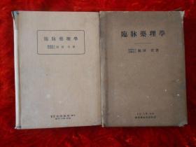 日本原版书    临床药理学(昭和3年2月25日  第1版发行)  有外盒