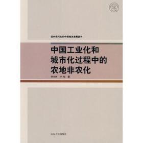 迈向现代化的中国经济发展丛书:中国工业化和城市化过程中的农地非农化