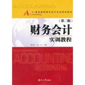 财务会计实训教程(第二版)
