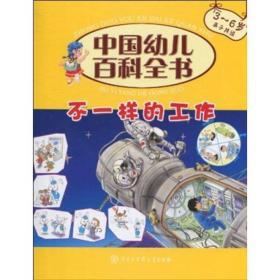 中国幼儿百科全书:不一样的工作