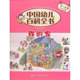 我的家(3-6岁亲子共读)(精)/中国幼儿百科全书