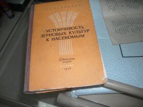 1956年出版:俄文原版有关小麦方面的书【详见图示,有俄文签名于1963年】