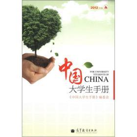 中国大学生手册(2012年版)