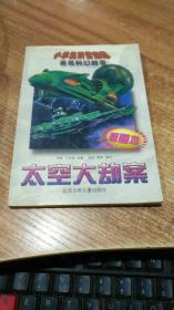 太空大劫案:著名科幻故事精选(注音版)