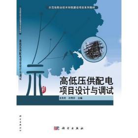 高低压供配电项目设计与调试 专著 王先宏,孙秀芬主编 gao di ya gong pei dian x