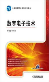 全国高等职业教育规划教材:数字电子技术