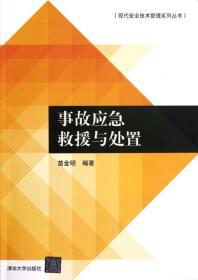 二手事故应急救援与处置苗金明清华大学出版社9787302294245