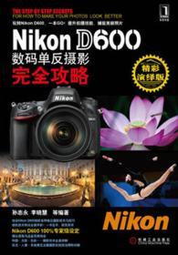 Nikon D600数码单反摄影完全攻略(精彩演绎版)