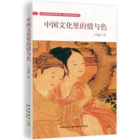【正版】中国文化里的情与色 王溢嘉著