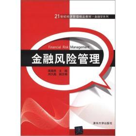 21世纪经济管理精品教材·金融学系列:金融风险管理